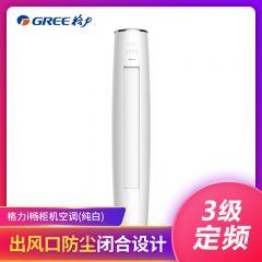 格力健康空调。圆柱型时尚机身,采用出风口防尘闭合设计,美观且防尘。